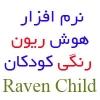 نرم افزار آزمون هوش ریون رنگی کودکان Raven Child