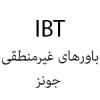 نرم افزار آزمون باورهای غیر منطقی جونز (IBT)