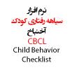 نرم افزار آزمون سیاهه ی رفتاری کودک (CBCL) آخنباخ - نسخه والدین